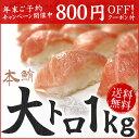 年末ご予約800円OFFクーポン付!【送料無料】極上本マグロ大トロずっしり1kg!レビューで絶賛のとろける大トロをお届けします。解凍レシピ付(まぐろ 鮪 刺身 海鮮丼 手巻き寿司 おつまみ お歳暮 御祝 内祝 ギフト 高級 魚介)《pbt-bf13》〈bf1〉[[BF大トロセット1kg]