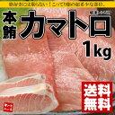 【送料無料】まるで高級霜降り肉!貴重な本マグロのカマトロをずっしり1kg!大トロ以