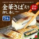(ギフト 贈り物 2018)【送料無料】炙り金華鯖押し寿し、3本(280g×3)。選び抜かれた