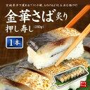 炙り金華鯖押し寿し、1本(280g)。選び抜かれた高級食材「金華鯖」を使用!炙って旨み