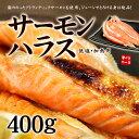 サーモンハラス(加熱用)400g。チリ産の脂ののったハラス部分だけをたっぷり!焼くだけ