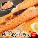 【送料無料】サーモンハラス(加熱用)400g×5パック 脂の...