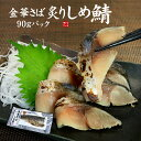 金華さば炙りしめ鯖(90g)高級ブランド鯖