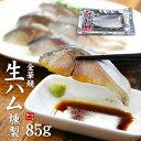 【在庫一掃】金華さば生ハム燻製(85g)大型で脂のりのよいブランド鯖「金華鯖」使用。