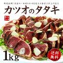 (ギフト 贈り物 2018)【送料無料】カツオのタタキずっしり1kg!鮮度抜群の鰹を使用