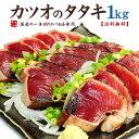 【送料無料】カツオのタタキずっしり1kg!鮮度抜群の鰹を使用...