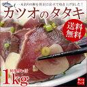 【送料無料】ずっしり1キロ!一本釣りカツオのタタキ!鮮度抜群の鰹を使用した贅沢な品。背・腹、各1~2節入り※お1人様3セットまで【激安】[[Tカツオ1kg]