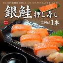 銀鮭押し寿し1本(280g)鮮度抜群の宮城産養殖銀鮭を使用。上品な旨み、程よい脂、シャ