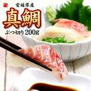 \スポット入荷!/お刺身用真鯛ぶつ切り200g 愛媛県産の養殖真鯛を鮮度を落とさず加工!形不揃いなどの訳あり品ですが味や鮮度品質は..