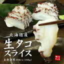 北海道産お刺身用生タコ(20切160g)みずみずしく柔らか、噛むほどに旨味が広がります。