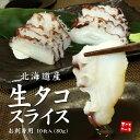北海道産お刺身用生タコ(10切80g)みずみずしく柔らか、噛むほどに旨味が広がります。