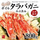 【送料無料】カット済みボイルタラバガニたっぷり800g!肉厚...