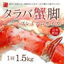 クーポン使用で777円OFF!年末ご予約OK!【送料無料】特大ボイルたらば蟹脚!プレミアムサイズ1肩ずっしり1.5kg(NET1.2〜1.3kg)正規品なので身入りもばっちり♪(かに、カニ、蟹)【お歳暮/ギフト/御祝/内祝/年賀】【532P16Jul16】《ref-cr1》[[タラバ蟹]