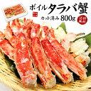 【送料無料】カット済みボイルタラバガニたっぷり800g!肉厚でジューシーな食感「ビードロカット」加工...