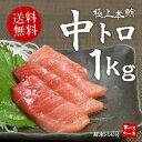 【送料無料】本マグロ極上中トロ1kg!脂の甘みと濃厚赤身が絶妙なバランス!赤白見事