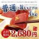 【送料無料】普通に旨い!天然キハダマグロ赤身メガ盛り1kg!皮なし、血合いなしだから可食部はほぼ100%!解凍レシピ付【鮪、マグロ、まぐろ】【メガ盛り】【海鮮丼、手巻き寿司】【訳あり】(deal20)〈yf1〉[[キハダ赤身1kg]
