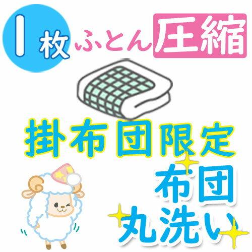 【圧縮付】布団クリーニング 1枚★1位獲得 カビ...の商品画像