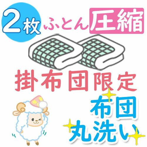 【圧縮付】布団クリーニング 2枚★1位獲得 カビ...の商品画像