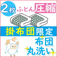 【圧縮付き】布団クリーニング1枚セット【送料無料ふとんクリーニング布団丸洗い】