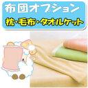 【布団クリーニングオプション】 枕・毛布・タオルケット・抱き枕・ベビー布団・お昼寝布団・寝袋のクリーニング 1枚