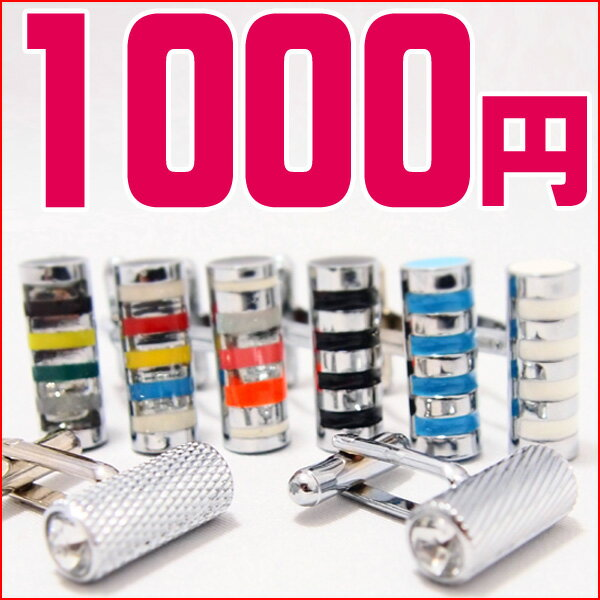 1000_cufflinks