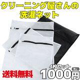 クリーニング屋さんのランドリーネット4枚セット【送料無料】ランキング1位の洗濯ネット2サイズ(39×50cm/29×40cm)
