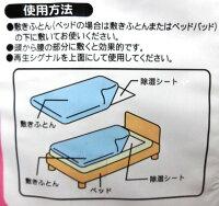 除湿シート敷き布団用「日本製B型シリカゲル除湿シート」