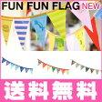 【メール便送料無料】FUN FUN FLAG/ファンファンフラッグ選べる7種類/パーティー/お誕生日/プレゼント/出産祝い/キッズテント/子供