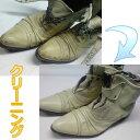 靴・ブーツクリーニング◇デラックスコース◇