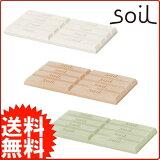 soil ソイル 珪藻土 ドライングブロックミニ 【メール便送料無料】 調湿材 乾燥剤 吸湿剤 キッチン小物