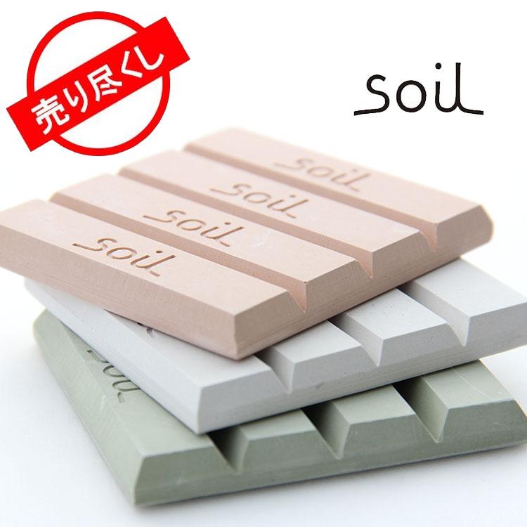 ポイント20倍★ドライングブロックミニ 【送料無料】soil ソイル 調湿材 乾燥剤 吸湿剤 キッチン小物/珪藻土