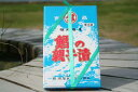 田塚屋)鱈の親子漬 220g 1箱