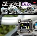 【エアモニ バイク】バイク専用ワイヤレスタイヤ空気圧・温度モニター【Airmoni】【コンビニ受取対応商品】