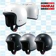 ナンカイ NK-JET ジェットタイプヘルメット フリーサイズ NANKAI 南海部品