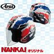 Arai SZ-RAM4 DOOHAN(ドゥーハン)ナンカイオリジナル NANKAI 南海部品 アライ 【送料無料】