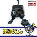 電源くん3 USBポート(2.1A)+シガーソケット DC-1203 NANKAI ナンカイ バイク用ナビ スマホ【コンビニ受取対応商品】