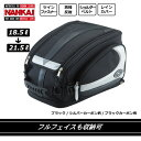 NANKAI BA-304 ナンカイ ポップアップシートバッグ 18.5L-21.5L(増量可能)シートバッグ バイク 南海部品【コンビニ受取対応商品】