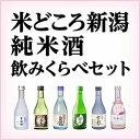 米どころ新潟 純米酒 飲みくらべセット【送料無料】(一部地域を除く)