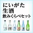 【スーパーDEAL対象】10/15〜10/29 ポイント30倍 にいがた生酒 飲みくらべセット【送料無料】