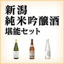 新潟 純米吟醸酒 堪能セット【送料無料】