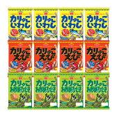 栄養機能食品(カルシウム)/人気のカリッこ3種12個セット【かりっこ】【カリッコ】