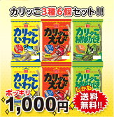 栄養機能食品(カルシウム)/人気のカリッこ3種6個おためしセット【送料無料】