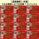 【12/1 10:00〜12/15 9:59 ポイント30倍】【冷凍】うなる美味しさうな次郎 12パック入