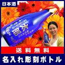 名入れ彫刻ボトル純米大吟醸(日本酒)・瑠璃瓶720ml[A-1]【送料無料】【オリジナルラベル】【蔵元直送】【楽ギフ_名入れ】【楽ギフ_メッセ入力】【smtb-T】