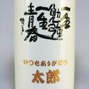 [F]名入れ彫刻ボトル米焼酎・陶器ボトル700ml[F]【送料無料】【オリジナルラベル】【蔵元直送】【★新】【smtb-T】