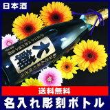 [E]名入れ彫刻ボトル日本酒?一升瓶1,800ml[E]【】【オリジナルラベル】【蔵元直送】【楽ギフ名入れ】【楽ギフメッセ入力】【★新】【smtb-T】