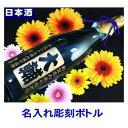 名入れ 日本酒 彫刻ボトル 一升瓶 1800ml 送料無料 オリジナルラベル ギフト 名入れギフト きざむ 酒