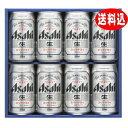 【送料無料】アサヒスーパードライ AS-2N ビールギフト ...