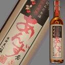 焼酎蔵薩洲濱田屋伝兵衛の「あんず酒」 500ml