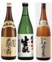 山廃・生もと造りの厚みのある純米酒、お試し3本セット 【ご発...